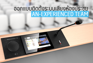 Install sound system for Meeting Room.