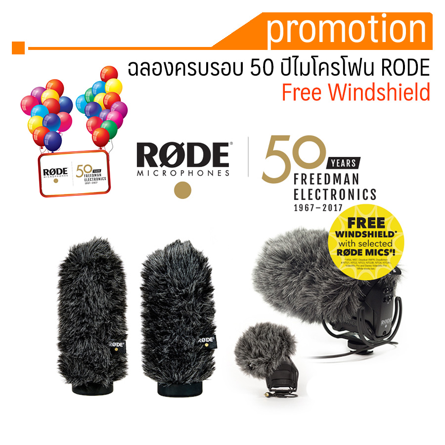Promotion-rode